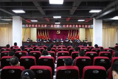 马田街道党工委举办新一届社区党委纪委班子集体见面会