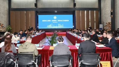 深圳市工商联召开2021年首场商协会工作座谈会,34家新增团体会员获授牌