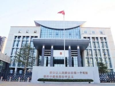坪山法院:發揮特約監督員作用,促進公正司法