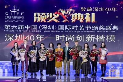 鹏城时尚因他们更美  第六届深圳时装节颁出深圳40年时尚楷模