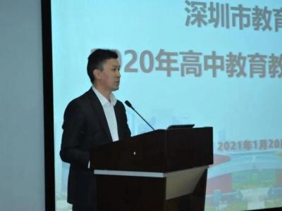 普高新課程新教材實施國家級示范區建設,深圳這些學校擔當引領示范