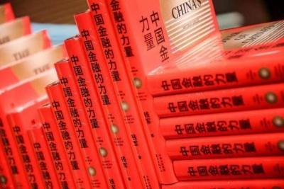 新书《中国金融的力量》在深发布