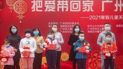 广州市妇联联合多部门为儿童送10项关爱活动