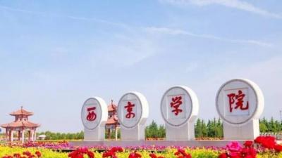 """""""东西南北""""有望集齐:西京学院获公示拟更名为西京大学"""