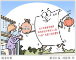 (图表·漫画)[经济]现金补贴
