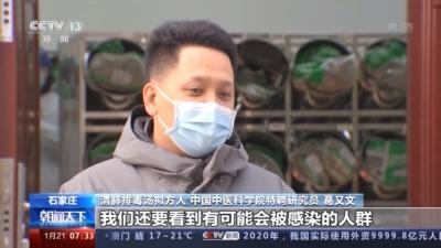 《石家庄市新型冠状病毒肺炎中医药防治方案》出台 现有集中隔离人员应于2日内服药到口