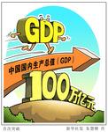 (图表·漫画)[经济]首次突破(1)