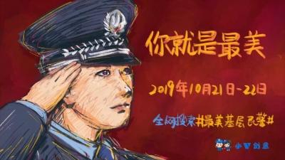 """中央宣传部、公安部发布2020""""最美基层民警""""先进事迹"""