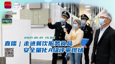 广州2543家餐饮服务企业获食品安全量化A级