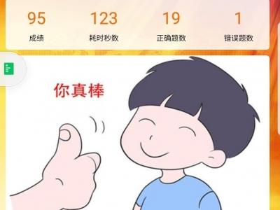 公明上村举办民法典知识网络竞赛