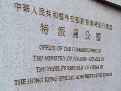 外交部驻港公署:美方干预和制裁阻挡不了香港由乱向治的大势