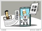 (图表·漫画)[法治]行政拘留