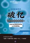 (图表·海报)[国际疫情]全球累计新冠病例数过亿(3)