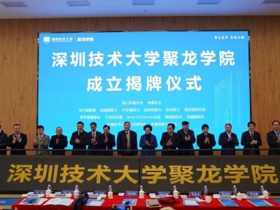 深圳技术大学聚龙学院揭牌,打造全新体系加强创新创业教育