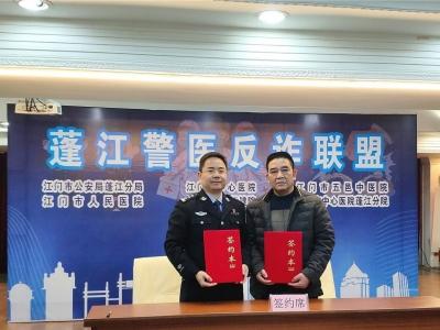 江门蓬江警医反诈联盟启动系列专题宣传活动