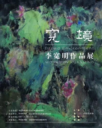"""罗湖美术馆2021年开年首展来了!近百岁本土画家李宽明""""宽境作品展""""8日亮相"""