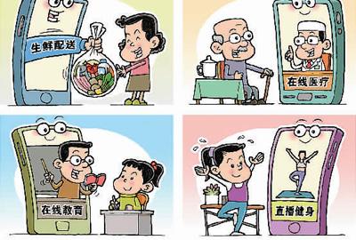 中国互联网消费生态大数据报告出炉 网上消费有哪些新风向?