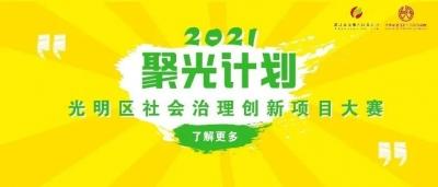 """""""聚光计划""""—— 光明区社会治理创新项目大赛报名开启!"""