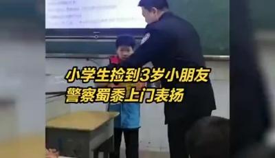点赞!小学生回家路上捡到3岁小朋友报警求助,警察蜀黍上门表扬