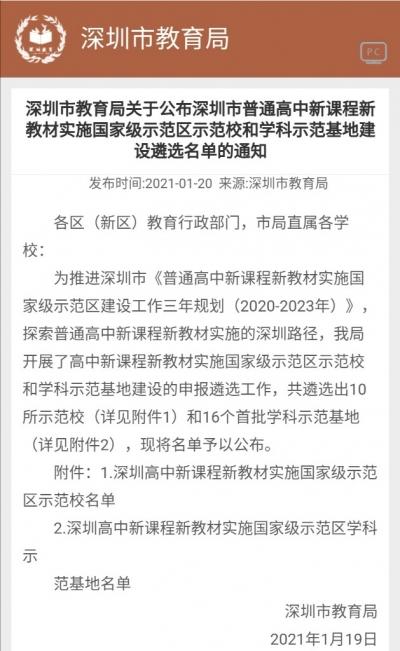 """国字号""""双示范""""!深圳这些学校上榜国家级""""示范校""""和""""学科示范""""基地"""
