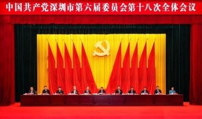 中国共产党深圳市第六届委员会第十八次全体会议决议