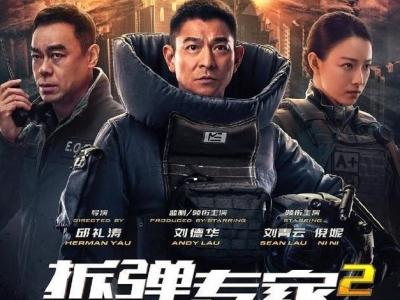 粤港合拍片《拆弹专家2》票房破10亿元