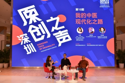 深圳原創之聲舉行第10期——我的中醫現代化之路
