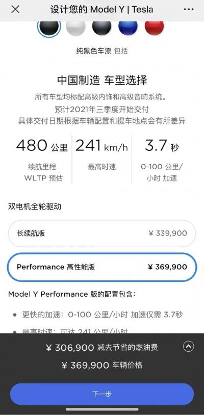 特斯拉狂降16万,官网被挤崩!网友:堪比iPhone 12只卖三千块