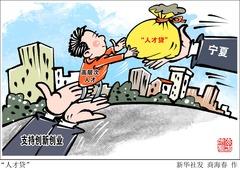 """(图表·漫画)[社会]""""人才贷""""(1)"""