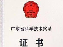 广东省科学技术奖拟奖公示,中山四个项目上榜