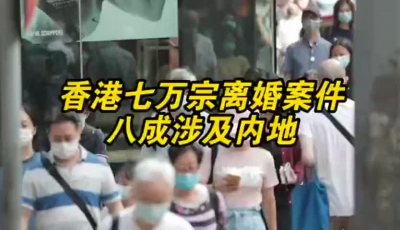 香港七万宗离婚案件八成涉内地
