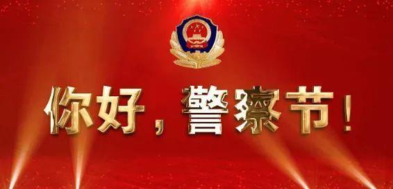 广东公安召开庆祝中国人民警察节座谈会:英雄事迹感动全场