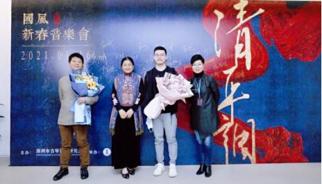 """黄钟大吕,盛世""""清平"""",2021深圳""""国风新春""""音乐扬帆起航!"""