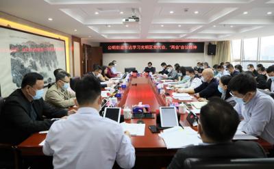 公明街道召开会议传达学习区委一届三次党代会精神及区两会精神
