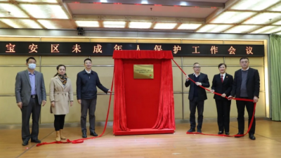 """宝安首家未成年人""""一站式""""综合保护中心揭牌"""