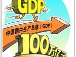 中国年度国内生产总值首次突破100万亿元