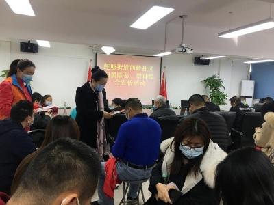 西岭社区开展扫黑除恶、禁毒综合宣传活动