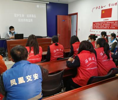 """""""义""""起行动禁毒有我!凤凰街道20名志愿者学习禁毒知识"""