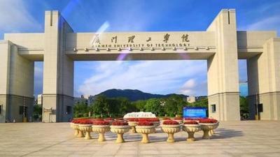 廈門市政府工作報告:支持廈門理工學院更名為大學