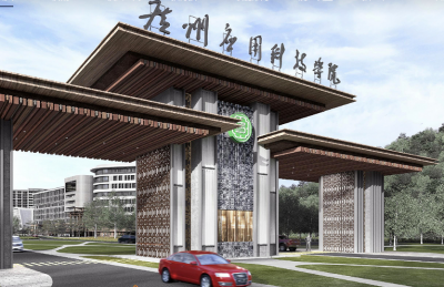 肇庆一大学更名!广州大学松田学院转设为广州应用科技学院
