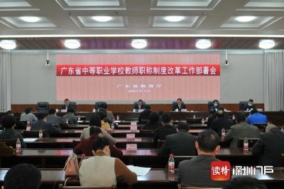 广东省深化中等职业学校教师职称制度改革工作部署会召开