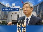 """货币政策要""""稳""""字当头  持续激发市场主体活力——中国人民银行行长易纲谈2021年金融热点"""