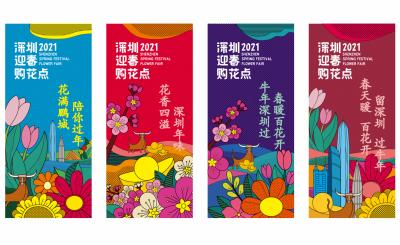 最新消息!深圳迎春花市主会场取消,但是还有这些购花点