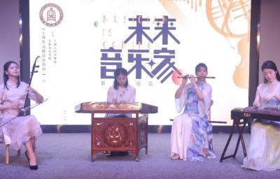 """舞台一直都在!上海音乐学院""""未来音乐家""""收官"""