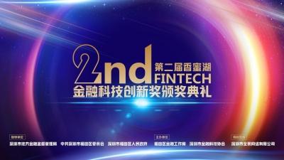 600万元奖金鼓励创新 22项目获第二届香蜜湖金融科技创新奖