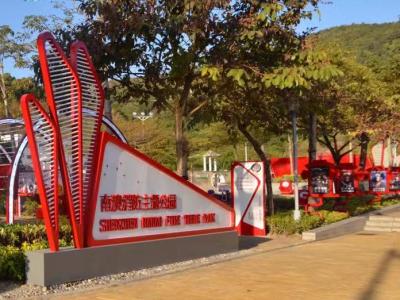 打造寓教于乐的网红打卡地,南澳首个消防主题公园开放啦!