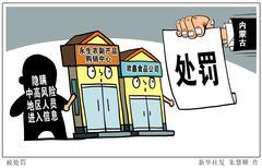 (图表·漫画)[聚焦疫情防控]被处罚