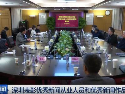 深圳新闻界召开座谈会 表彰奖励优秀新闻从业人员和优秀新闻作品