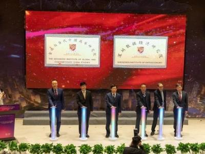 港中大(深圳)全球与当代中国高等研究院和深圳数据经济研究院在前海挂牌