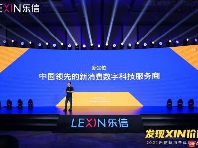 乐信推出约惠、买鸭、消费号,竞逐40万亿新消费赛道